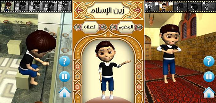 تطبيق زين الإسلام Zain Al Islam