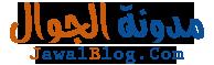 مدونة الجوال JawalBlog